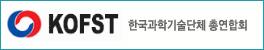 서울 과학기술단체 총 연합회로 이동합니다